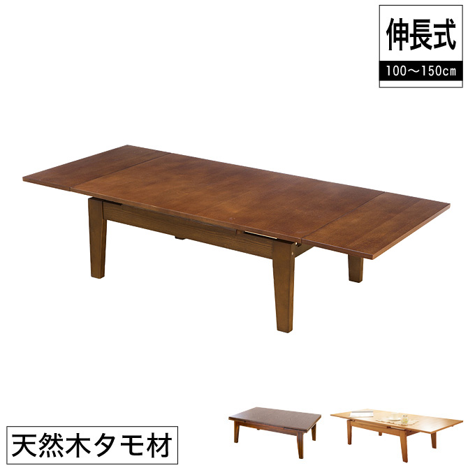 リビングテーブル 伸長式テーブル 幅100cm-150cm 広げられるローテーブル リビングテーブル 伸長式テーブル 北欧風センターテーブル 座卓 伸縮テーブル 伸縮式テーブル 木製ローテーブル ロータイプ 来客時・パーティーのときにも便利です。