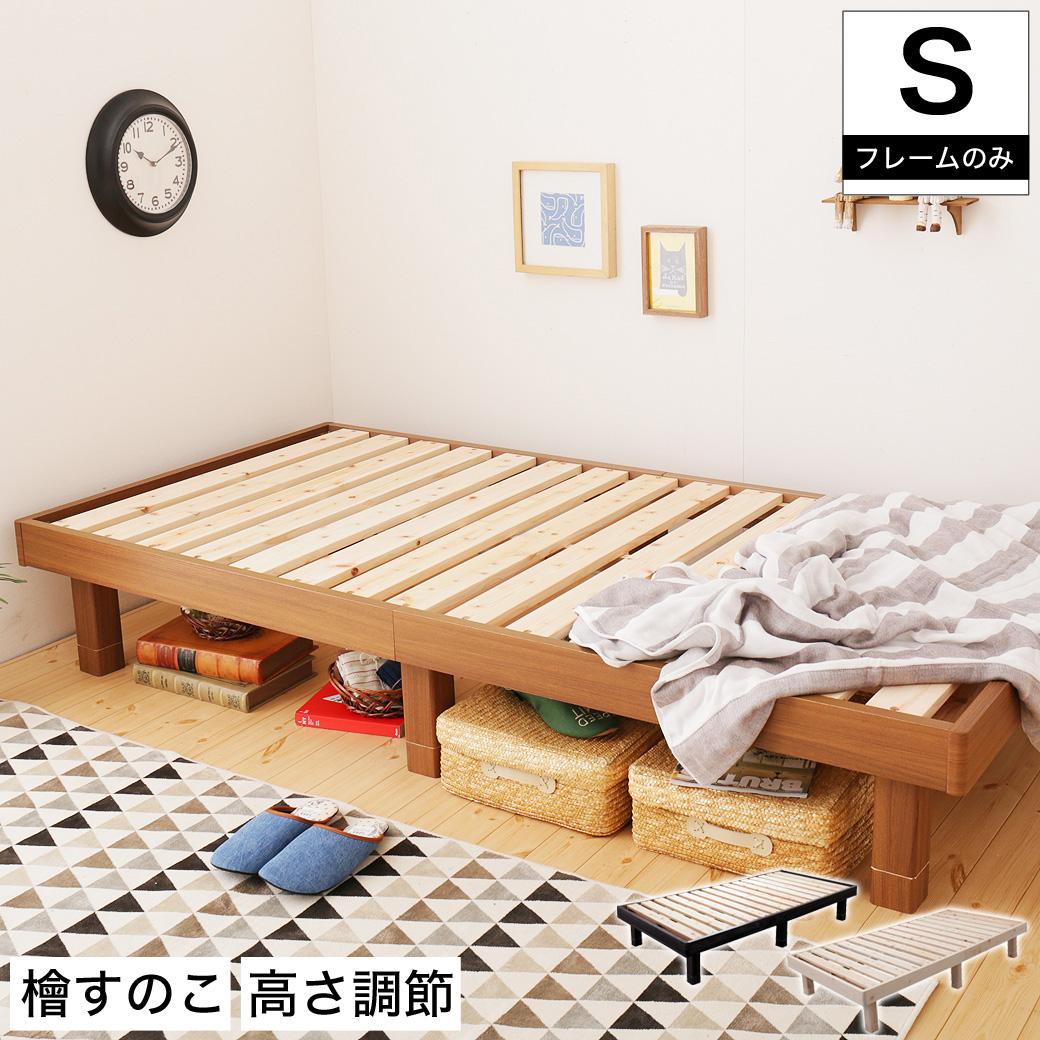 \クーポンで300円OFF★16日1:59まで★/ 檜すのこベッド シングル ヘッドレスベッド 日本製 ベッドフレームのみ 檜ベッド 床面高さ3段階調節 すのこ床板仕様 スノコベッド シングルベッド 木製ベッド 耐荷重350kg