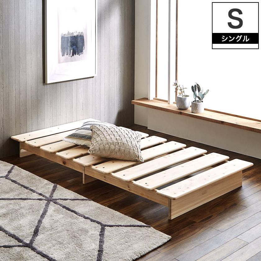 檜ベッド ステージベッド シングル ローベッド ヘッドレスベッド 安心安全 フロアベッド フロアーベッド 北欧 無垢材ひのきベッド ひのき すのこベッド すのこ スノコベッド すのこベット   木製 ベッド ベット スノコ シングルベッド