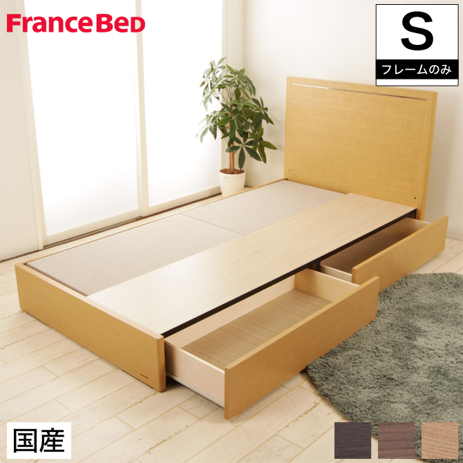 フランスベッド 収納ベッド シングルベッド シンプル 引出し付きタイプ フレームのみ 高さ22.5cm 日本製 国産 木製 2年保証 francebed グランディ grandy シングル GR-01F