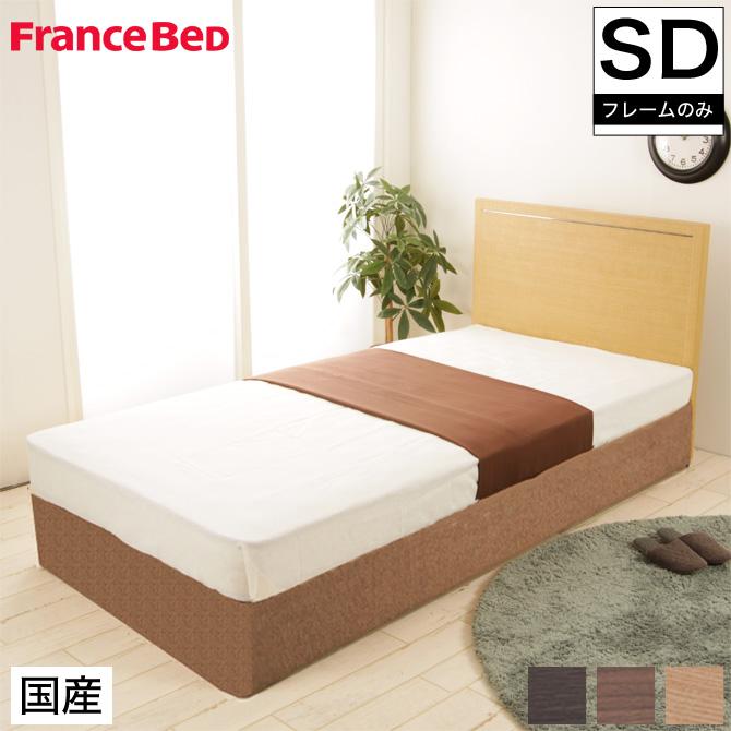 フランスベッド セミダブルベッド シンプル ダブルクッションタイプ フレームのみ 高さ22.5cm 日本製 国産 木製 2年保証 francebed グランディ grandy セミダブル GR-01F