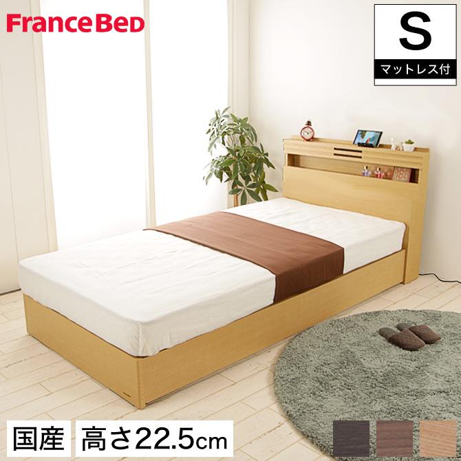フランスベッド グランディ SC シングル 高さ22.5cm ゼルトスプリングマットレス(ZT-030)セット 日本製 国産 木製 2年保証 francebed GR-04C GRANDY シングルベッド 棚付 一口コンセント付 LED照明付 宮付