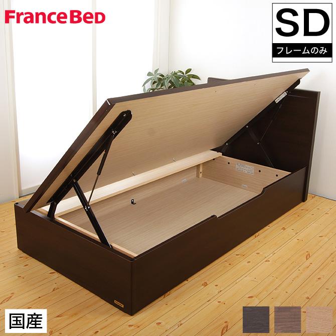 フランスベッド グランディ 跳ね上げ収納タイプ セミダブル 高さ33cm フレームのみ 日本製 国産 木製 2年保証 francebed GR-01F grandy GRANDY セミダブルベッド パネル型 シンプル 木製 収納ベッド YS 横型