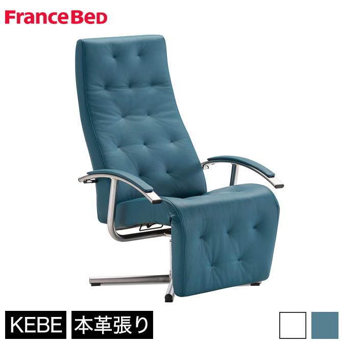 フランスベッド パーソナルチェアー ケベ KEBE KE-25PN リクライニングハイバックチェア 北欧風 本革張り 回転チェア ヘッドレスト フットレスト 肘掛け レザー 椅子 おしゃれ イス デンマーク