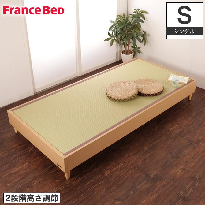 フランスベッド ヘッドボードレス 畳ベッド タタミーノFF シングル フレームのみ 脚付 和紙たたみ フレーム2段階高さ調節 ヘッドボードなし 木製ベッド ローベッド francebed 日本製