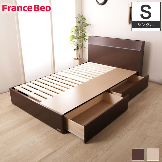 フランスベッド 棚付きベッド コンセント付き 照明付き シングル すのこベッド 引き出し付き 収納付きベッド ベッドフレームのみ ブラウン/ナチュラル FLB18-02C