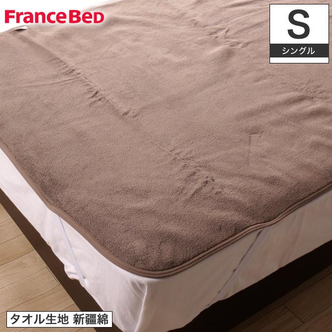 フランスベッド ベッドパッド ストロータオルベッドパッド シングル タオル生地 新疆綿 コットン100% ウォッシャブル マットレスカバー 敷きパッド 日本製 ブラウン 無地