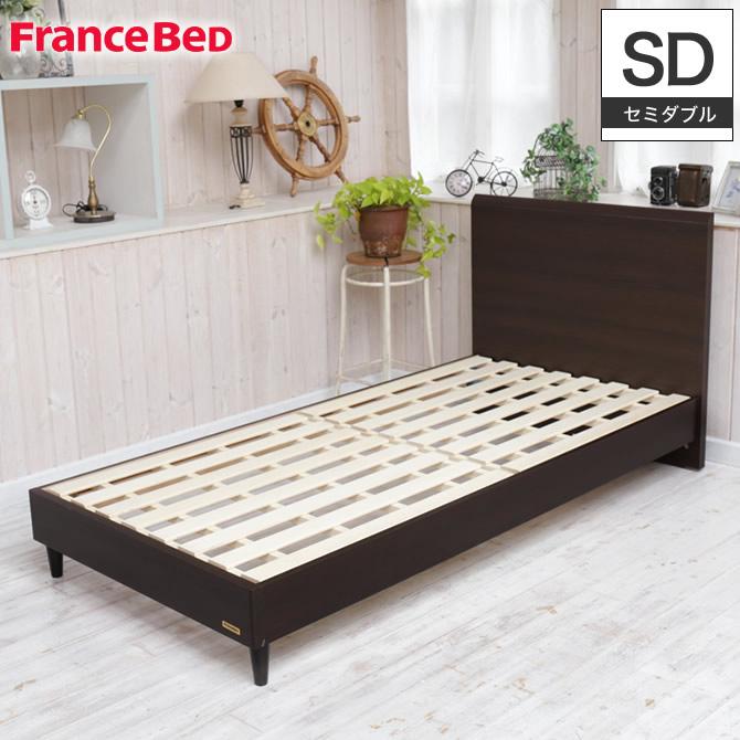 フランスベッド すのこベッド セミダブル パネル型 レッグタイプ 木製 モダン ブラウン フラット レッグ SD PSF-183 | セミダブルベッド スノコ francebed シンプル 脚付き 足つき ベッドフレームのみ 2年保証 木製ベッド おしゃれ 新生活 新居