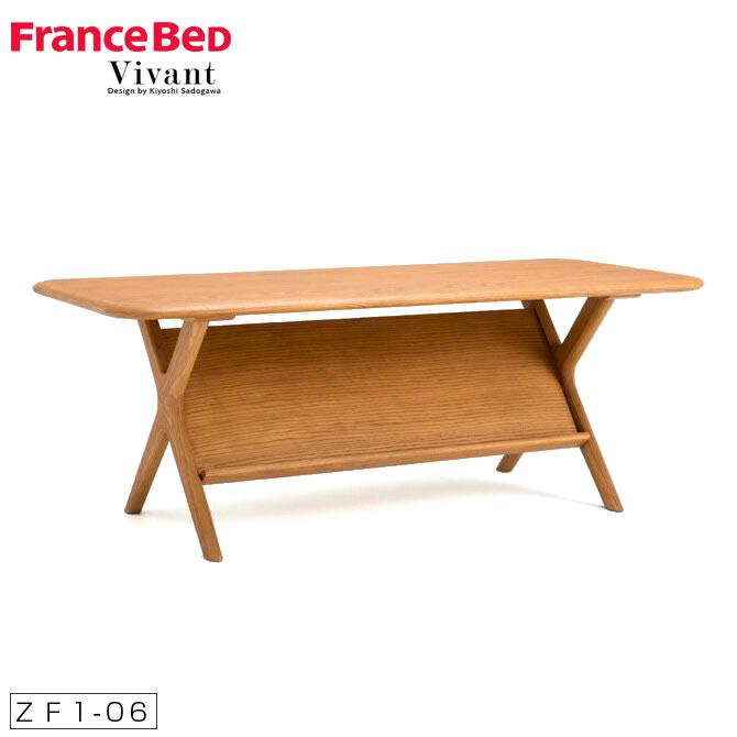 フランスベッド リビングテーブル 天然木 木製 幅130cm ナチュラル センターテーブル ヴィヴァン 北欧デザイン コーヒーテーブル LIVING TABLE ZF1-06 Vivant
