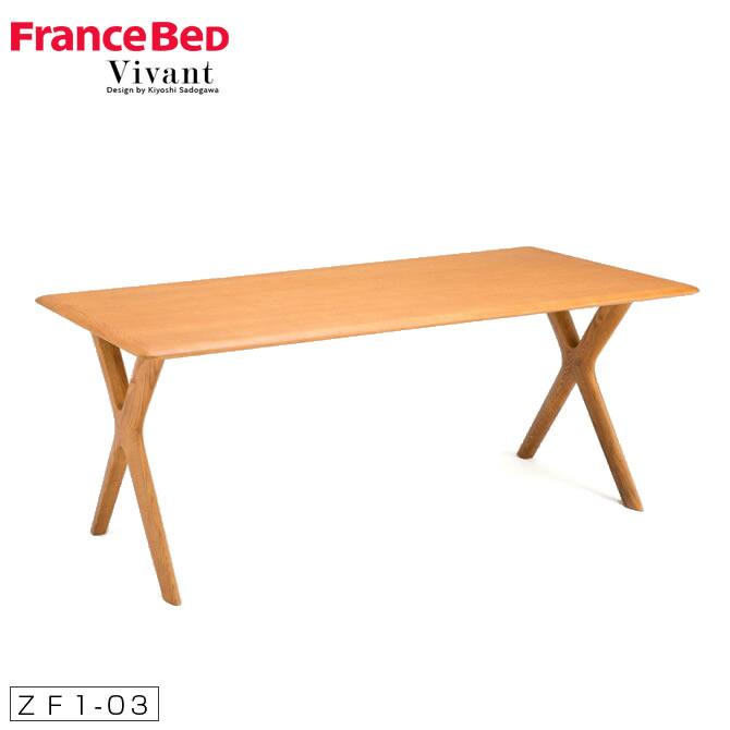 フランスベッド ダイニングテーブル 天然木 木製 幅180cm ナチュラル センターテーブル Vivant コーディネートテーブル 北欧デザイン 食卓テーブル リビングテーブル DINING TABLE ZF1-03 ヴィヴァン