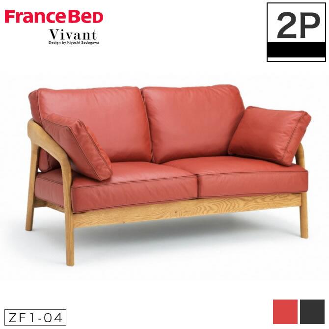 フランスベッド 2Pソファ 天然木 木製 レザー 2人掛けソファ Vivant リビング 北欧デザイン レザーソファ モダン ヴィンテージ風 ZF1-04 ヴィヴァン