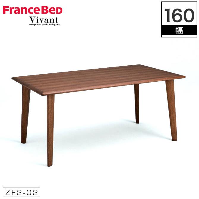 フランスベッド ダイニングテーブル 天然木 木製 幅160cm ダークブラウン リビングテーブル Vivant 食卓テーブル 北欧デザイン コーディネートテーブル センターテーブル テーブル DINING TABLE ZF2-02 ヴィヴァン