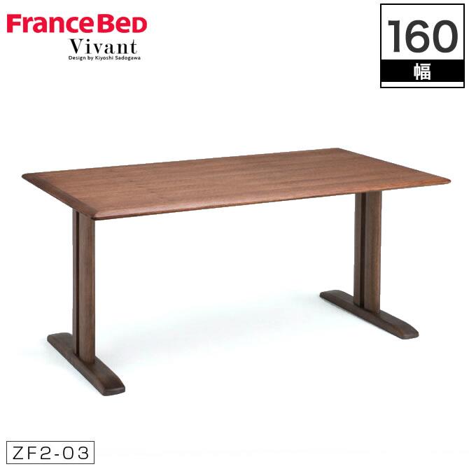 フランスベッド ダイニングテーブル 天然木 木製 幅160cm ダークブラウン リビングテーブル Vivant 食卓テーブル 北欧デザイン コーディネートテーブル センターテーブル テーブル DINING TABLE ZF2-03 ヴィヴァン
