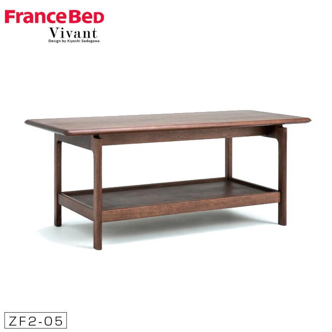 フランスベッド リビングテーブル 天然木 木製 幅120cm ダークブラウン リビングテーブル Vivant 食卓テーブル 北欧デザイン コーディネートテーブル センターテーブル テーブル LlVING TABLE ZF2-05 ヴィヴァン