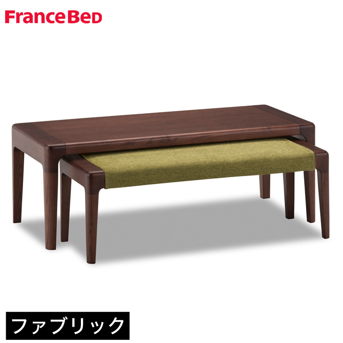 フランスベッド ベンチ付きリビングテーブル ファブリック 北欧スタイル リビングテーブル 幅120cm Deux Ligne ベンチ 長イス 腰掛け DU-07 ドゥ・リーン ファブリックタイプ