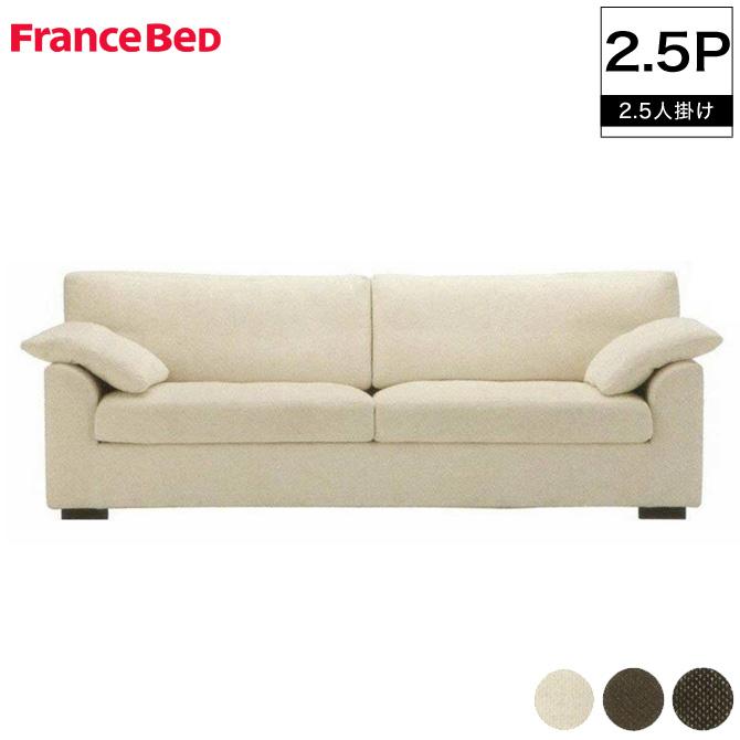 フランスベッド [IDUN] VAS-1011 ロータイプソファ 余裕の2.5人掛けソファ フルカバーリングでカバーもドライクリーニング可能! 選べる3色:ホワイト ブラウン ダークブラウン