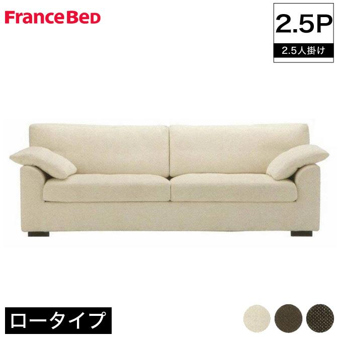 フランスベッド [IDUN] VAS-1011 ロータイプ2人掛けソファ フルカバーリングでカバーもドライクリーニング可能! 選べる3色:ホワイト ブラウン ダークブラウン