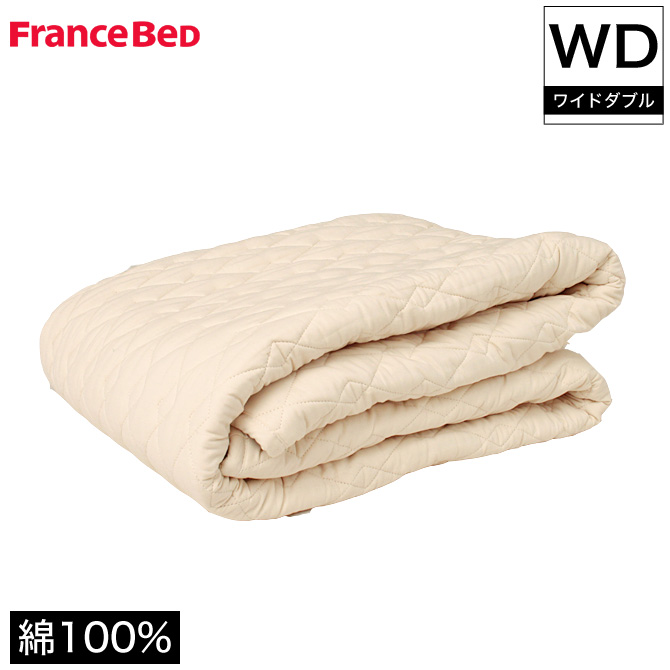 フランスベッド ウォッシャブル コットンベッドパッド ワイドダブル 綿より2倍の吸収力!硬めの寝心地 洗える コットンベッドパッド ワイドダブル 敷パッド 敷きパッド製 francebed