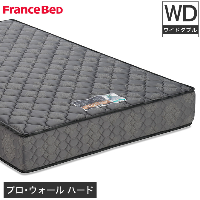 francebed フランスベッド 抗菌防臭加工 エッジサポート ワイドダブル ハード マルチラスハードスプリング PRO-WALL 防ダニ プロ・ウォール HARD マットレス