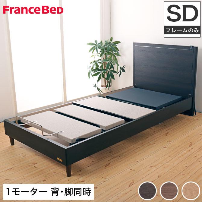 フランスベッド 電動ベッド(GR-01F) 1モーターフレーム フレームのみ セミダブル 背上げと脚上げが同時動作 電動リクライニングベッド 木製ベッド grandy 脚付きベッド francebed 2年保証付 フランスベッド正規品