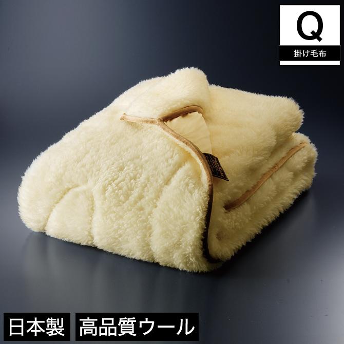 毛布 クィーン【送料無料】The PREMIUM sofwoolあったか掛け毛布クィーン ブランケット もうふ モウフ 保温 あったか ウール 羊毛使用