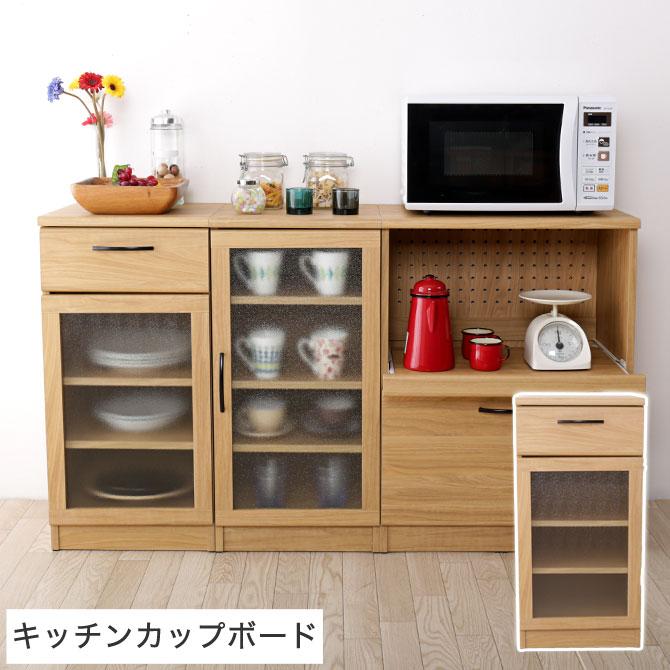 食器棚 幅40 カップボード ロータイプ 棚3段 可動棚 ガラス扉 引き戸 引き出し 木製 ナチュラル 完成品 | キッチンキャビネット キッチン収納 一人暮らし