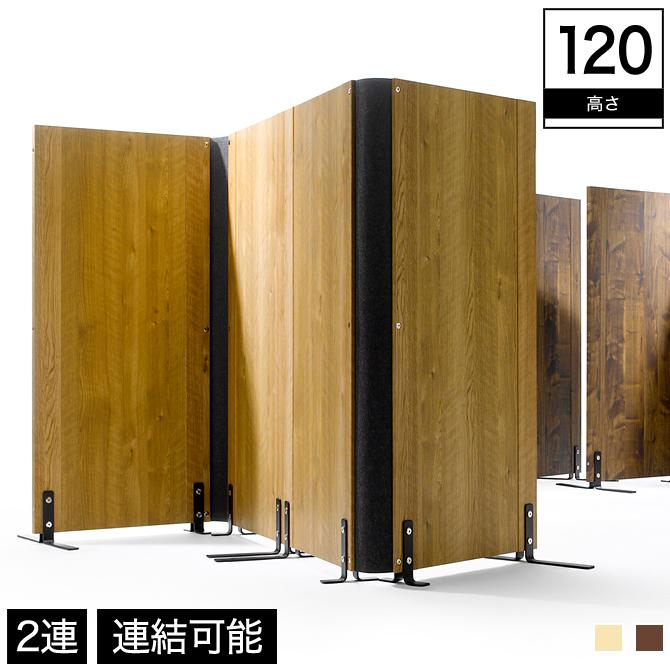 パーテーション 幅120 高さ120 2連 木製 折りたたみ ナチュラル/ダークブラウン | パーティション おしゃれ 120 折りたたみパーテーション 折りたたみパーティション 目隠し 間仕切り 木製パーテーション 木製パーティション ヴィンテージ風 ブラウン ベージュ