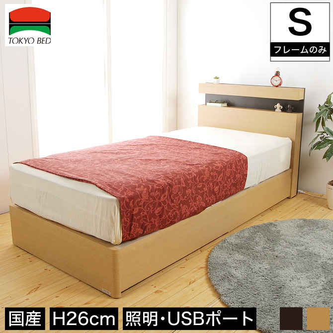 東京ベッド レアージュC 引き出し無し フレームのみ シングル 高さ26cm 低ホルム 木製ベッド REAGE TOKYOBED 宮付き 照明 コンセント付き USBポート付き 大収納 日本製 シングルベッド 一人暮らし 1人暮らし 新生活