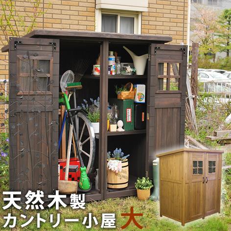 カントリー小屋 大 (DNS-0177)収納庫 ガーデニング 収納 カントリー 木製 庭 園芸 エクステリア ナチュラル 棚板調節
