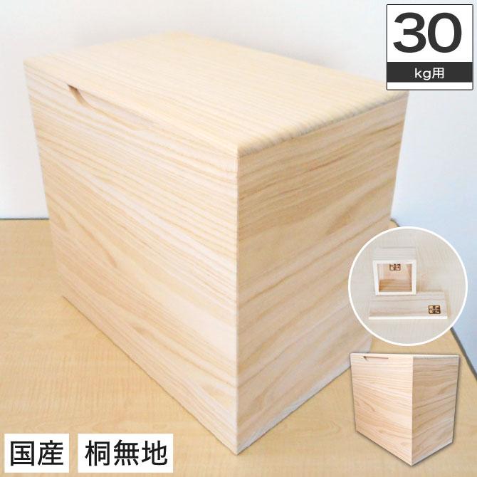 米びつ 桐 米びつ 10kg 焼桐 国産 日本製 【1合升とすりきり棒つき】 米びつ 桐 10kg 米びつ 米櫃 こめびつ 桐 桐製 米びつ 木製 [送料無料]