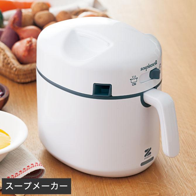 スープリーズQ スープメーカー ZENKEN ゼンケン souplease ZSP-2 ダイエット ホットスムージー [送料無料]