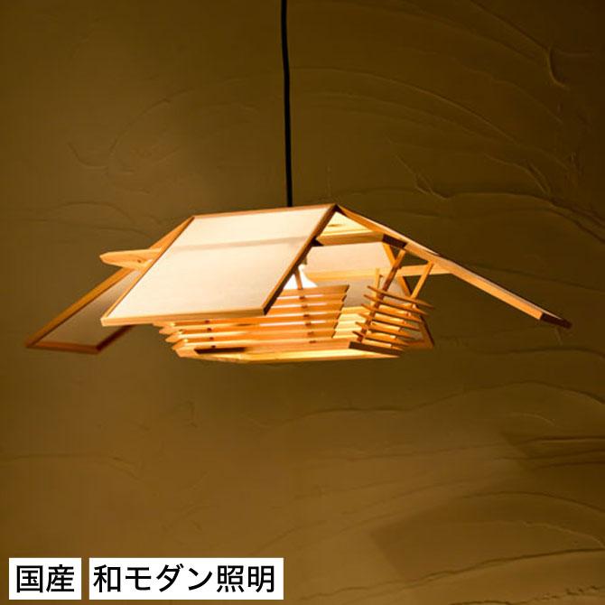 和 照明 ペンダントライト 国産 和風照明 羽 AP815 hane 木組+和紙(ワーロン) 和風和室照明 和紙 和風 和モダン レトロ ペンダントランプ 和室用照明 LED対応照明 led 蛍光灯 ペンダントライト おしゃれ 天井照明 照明器具 インテリア照明 照明 和室