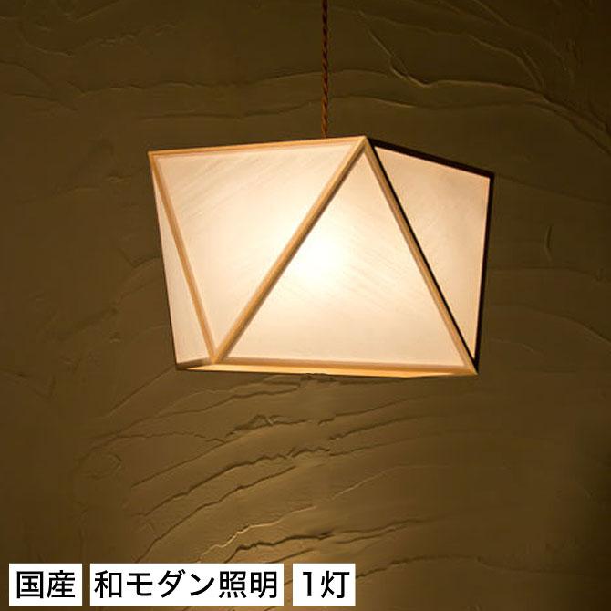 和 照明 ペンダントライト 国産 和風照明 彩L1灯タイプ AP817-1-A sai Lサイズ 木組+和紙(ワーロン) 和風和室照明 和紙 和風 和モダン レトロ ペンダントランプ 和室用照明 LED対応照明 led 蛍光灯 ペンダントライト おしゃれ 天井照明 照明器具 インテリア照明 照明 和室