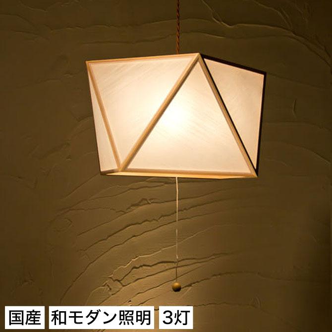 和 照明 ペンダントライト 国産 和風照明 彩L3灯タイプ AP817-3-A sai Lサイズ 木組+和紙(ワーロン) 和風和室照明 和紙 和風 和モダン レトロ ペンダントランプ 和室用照明 LED対応照明 led 蛍光灯 ペンダントライト おしゃれ 天井照明 照明器具 インテリア照明 照明 和室