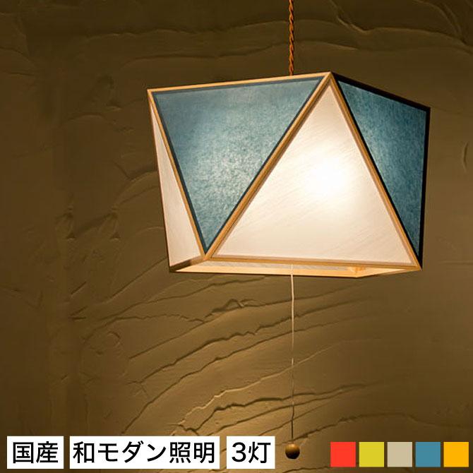 和 照明 ペンダントライト 国産 和風照明 彩L3灯タイプ AP817-3 sai Lサイズ 木組+和紙(ワーロン) 和風和室照明 和紙 和風 和モダン レトロ ペンダントランプ 和室用照明 LED対応照明 led 蛍光灯 ペンダントライト おしゃれ 天井照明 照明器具 インテリア照明 照明 和室