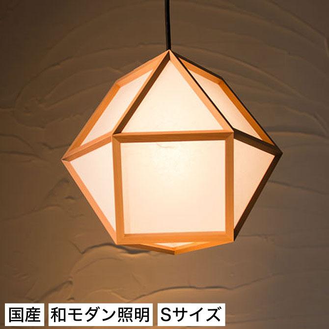 和 照明 ペンダントライト 国産 和風照明 的S AP830-A mato Sサイズ 木組+和紙(ワーロン) 和風和室照明 和紙 和風 和モダン レトロ ペンダントランプ 和室用照明 LED対応照明 led 蛍光灯 ペンダントライト おしゃれ 天井照明 照明器具 インテリア照明 照明 和室