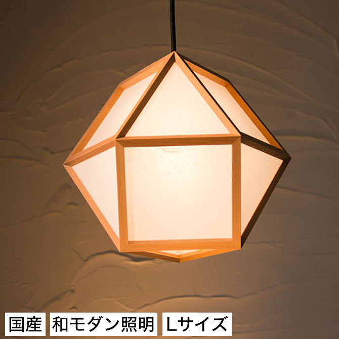 和 照明 ペンダントライト 国産 和風照明 的L AP831-A matoLサイズ 木組+和紙(ワーロン) 和風和室照明 和紙 和風 和モダン レトロ ペンダントランプ 和室用照明 LED対応照明 led 蛍光灯 ペンダントライト おしゃれ 天井照明 照明器具 インテリア照明 照明 和室