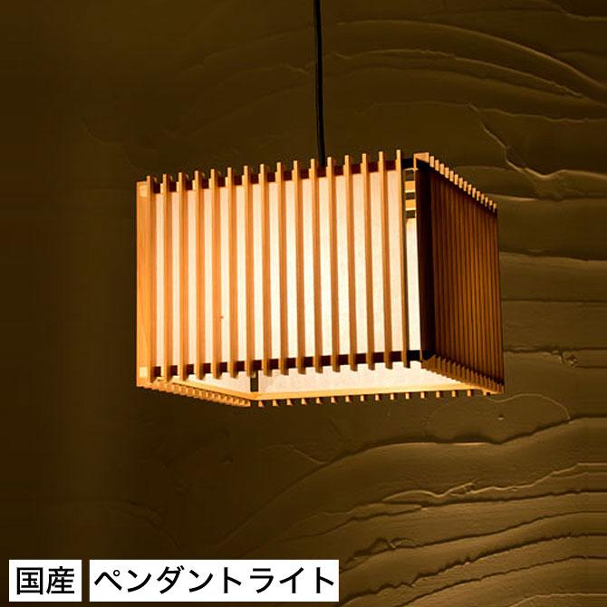 和 照明 ペンダントライト 国産 和風照明 清L AP807 sei Lサイズ 木組 和風和室照明 和風 和モダン レトロ ペンダントランプ 和室用照明 LED対応照明 led 蛍光灯 ペンダントライト おしゃれ 天井照明 照明器具 インテリア照明 照明 和室