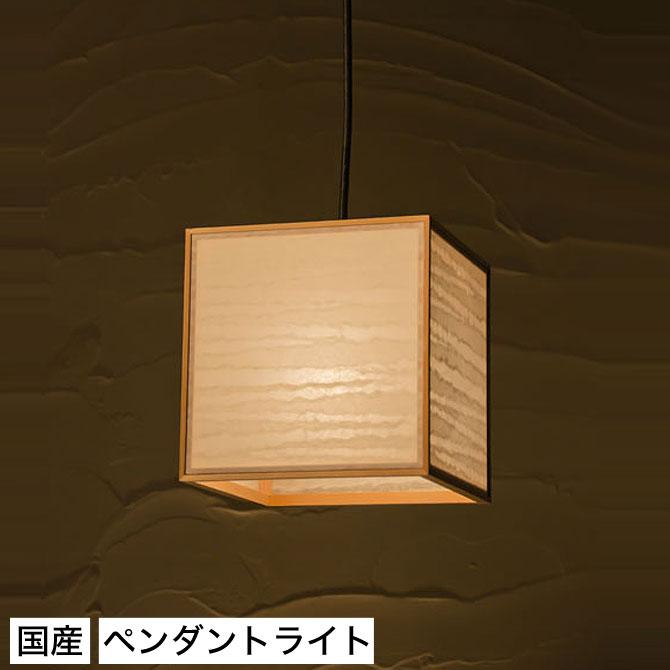 和 照明 ペンダントライト 国産 和風照明 凡 AP836 bon 波落水タイプ 木組 和風和室照明 和風 和モダン レトロ ペンダントランプ 和室用照明 LED対応照明 led 蛍光灯 ペンダントライト おしゃれ 天井照明 照明器具 インテリア照明 照明 和室