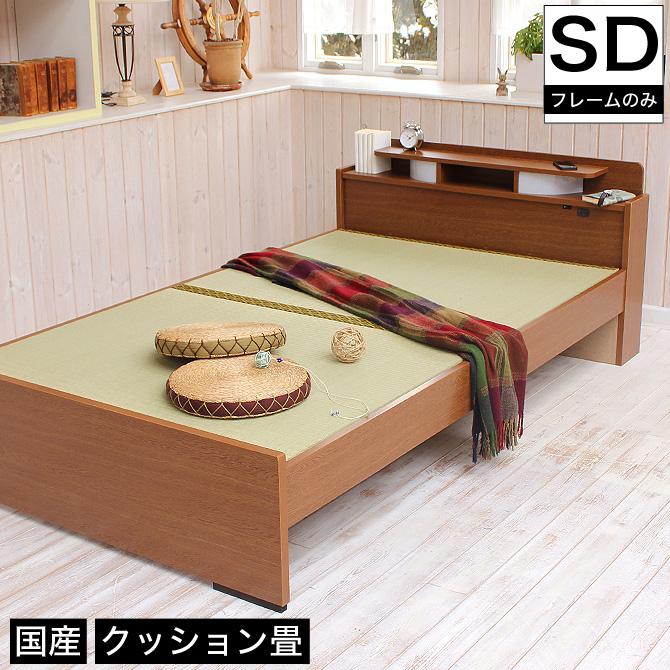 畳ベッド セミダブル 引き出し無し クッションマット畳タイプ 棚付き 照明付き 宮付き コンセント付き たたみベッド タタミ すのこ 畳ベッド 畳ベット 日本製 木製 シングルベッド シングルベット 国産 木製ベッド