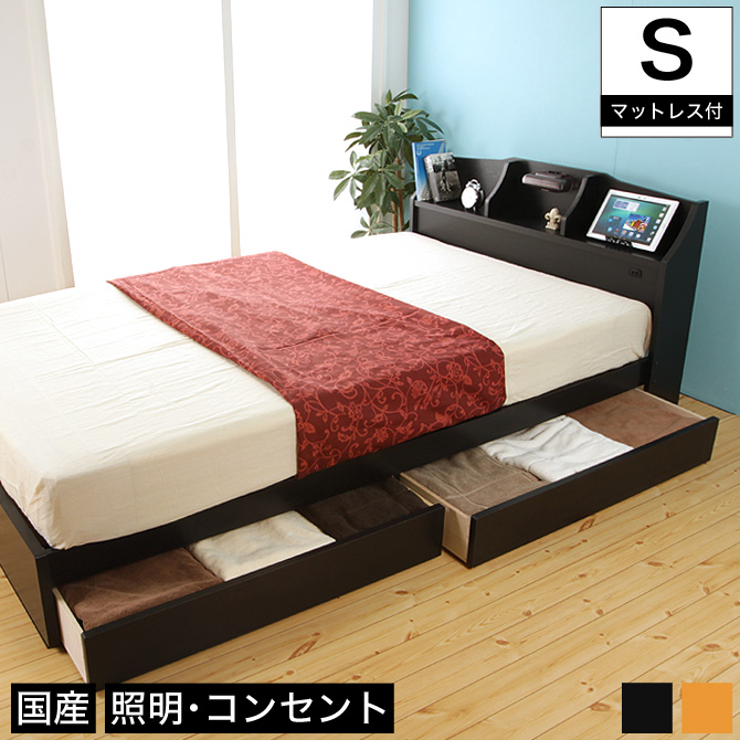 収納ベッド スプリングマットレス付き シングル 棚付 一口コンセント付 照明付 引き出し付き シングルベッド 引出付ベッド 圧縮ロールボンネルコイルマットレス 圧縮ロールマットレス付き おしゃれ 日本製 日本製 マットレス