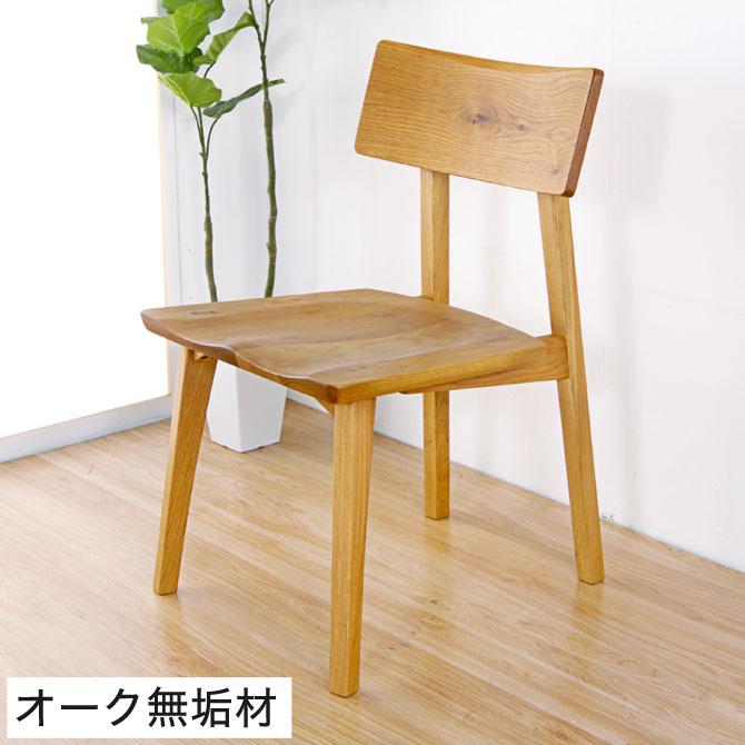 ダイニングチェア オーク無垢材 木製 チェア チェアー 椅子 ダイニングチェア 無垢 ダイニングチェアー シンプル [送料無料]