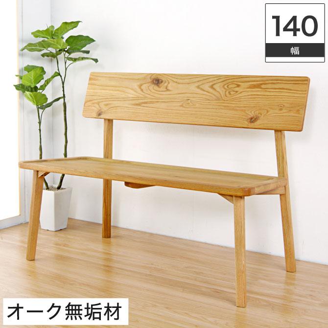 ダイニングチェア ベンチ 幅140cm オーク無垢材 木製 二人掛け 椅子 チェア ダイニングソファ ダイニングベンチ 北欧 [送料無料]