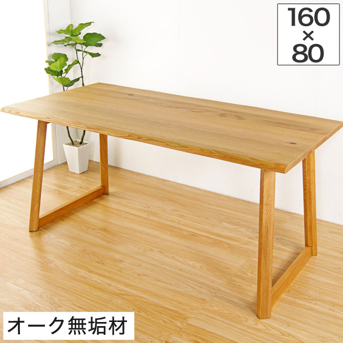 ダイニングテーブル 幅160cm 奥行80cm オーク無垢材 木製 ダイニングテーブル 無垢 ナチュラル ダイニングテーブル 北欧 テーブル 単品 [送料無料]