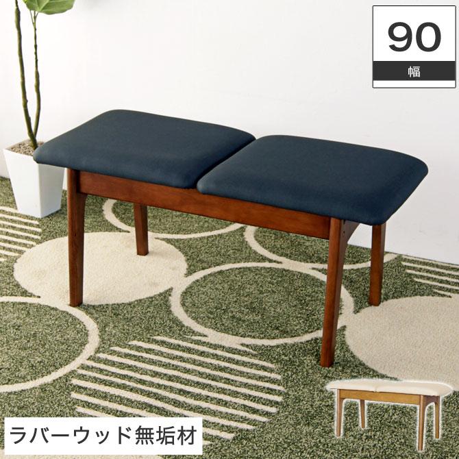ダイニングベンチ 二人掛け 幅90cm 無垢材 アイボリー ダークグレー ダイニング ベンチ 北欧 2人掛け ラバーウッド無垢材 木製 ベンチ 木製チェア 長椅子 食卓椅子 ダイニングテーブル ベンチ