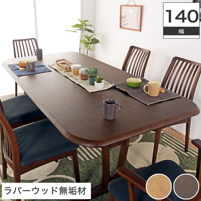 ダイニングテーブル 幅140cm 長方形 2本脚タイプ 4本脚タイプ 無垢材 ダイニング テーブル 北欧 ダイニングテーブル 無垢 ダイニングテーブル 140 木製テーブル 食卓テーブル 単品