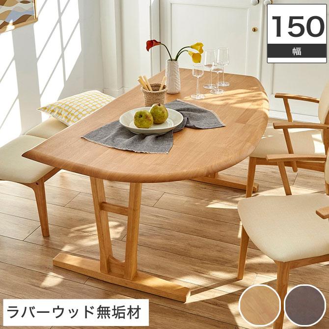 ダイニングテーブル 幅150cm 変形 2本脚タイプ 4本脚タイプ 無垢材 ダイニング テーブル 北欧 ダイニングテーブル 無垢 ダイニングテーブル 150 木製テーブル 食卓テーブル 単品 おしゃれ