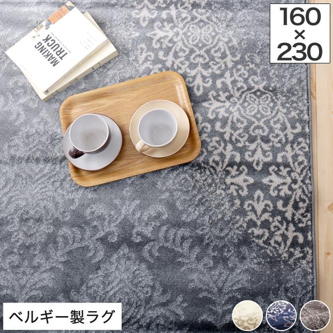 ラグ カーペット ネビア 160×230cm アイボリー/ブルー/シルバー ベルギー製 160000/m2ノット ウィルトン織 絨毯 厚手 長方形 ベルギーラグ じゅうたん ラグマット マット