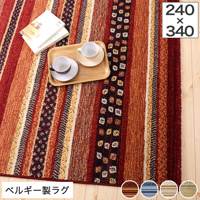 ボルダ ラグ カーペット 240×340cm ブルー/レッド/ベージュ ベルギー製 160000/m2ノット ウィルトン織 絨毯 厚手 長方形 ベルギーラグ じゅうたん ラグマット マット