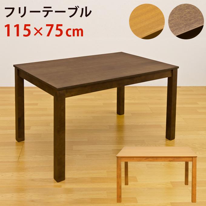 天然木テーブル 長方形 ダイニングテーブル フリーテーブル マルチテーブル リビングテーブル 食卓 115×75cm VTM-115 木製 シンプル